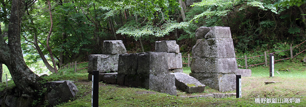 橋野鉄鉱山高炉跡